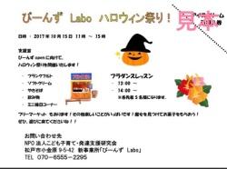 びーんずLabo ハロウィン祭り!開催のお知らせ