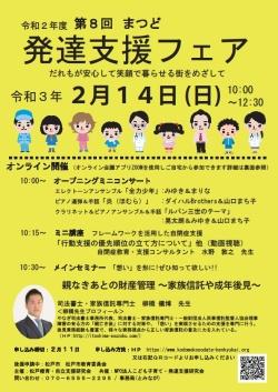 第8回まつど発達支援フェア オンライン開催  2月14日(日)